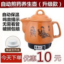 自动电wo药煲中医壶iu锅煎药锅煎药壶陶瓷熬药壶