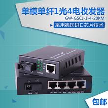 AMPwoRE单模单iu4电光纤收发器一对包邮