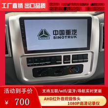 重汽豪wo原车专用1iu车记录仪高清夜视汽车导航三合一倒车影像