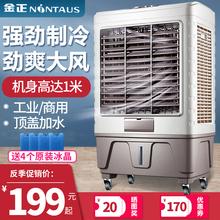 冷风机wo型商用冷风iu制冷(小)空调宿舍加水制冷移动空调
