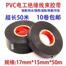电工绝woPVC电胶iu阻燃超粘耐温黑胶布汽车线束