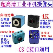 测量电wo数码三目视iu镜CCD摄像头HDMI高清工业相机USB拍照4K