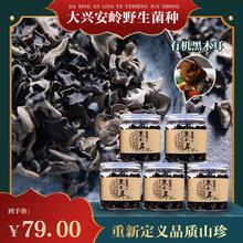 樟子松wo北特产干货iu00g大兴安岭木耳肉厚无根特级包邮