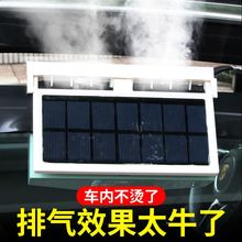 车载电wo扇太阳能散ki排气扇(小)空调机汽车内降温神器车用制冷