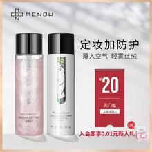MENwoW美诺 维ki妆喷雾保湿补水持久快速定妆散粉控油不脱妆