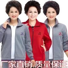 春秋新wo中老年的女ki休闲运动服上衣外套大码宽松妈妈晨练装