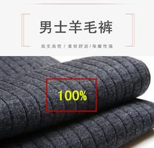 正品羊wo裤男士中青ki打底裤秋冬季线裤双层保暖棉裤针织毛裤