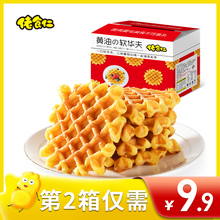 佬食仁wo油软干50ks箱网红蛋糕法式早餐休闲零食点心喜糖