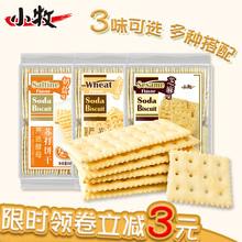 (小)牧2wo0gX2早ks饼咸味网红(小)零食芝麻饼干散装全麦味