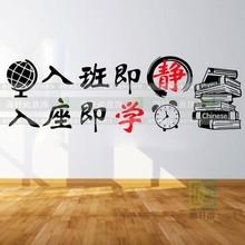 入班即wo横款(小)学初ks两侧顶部励志标语学校教室墙贴纸画装饰