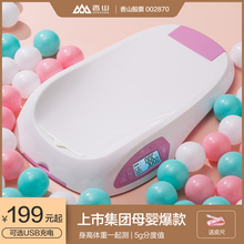 香山婴wo电子称体重ks婴儿秤宝宝健康秤婴儿家用身高秤ER7210