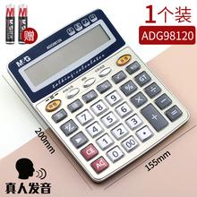 晨光计算器语音计算机财务会计专用记算wo15带语音ks朗计算器大号大按键