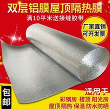 楼顶铝wo气泡膜彩钢ks大棚遮挡防晒膜防水保温材料