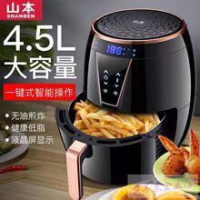山本空wo炸锅家用新ks5L升大容量无油烟全自动电炸锅特价