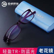 TR超wo老花镜镜片ks蓝光辐射时尚优雅女男老的老光树脂眼镜