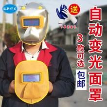 面罩变wo光焊帽全自ks眼镜镜头太阳能式电焊强光焊接光电烧焊
