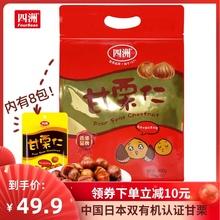 四洲有wo甘栗仁熟制ld袋装板栗即食零食400g新年礼袋装