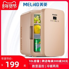 美菱1woL迷你(小)冰ld(小)型制冷学生宿舍单的用低功率车载冷藏箱