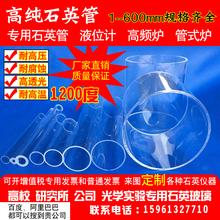 玻璃管定制管款玻璃mwo7石英耐高ld-600mm壁管管款炉耐高温厚