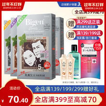日本进wo美源 发采ld黑发霜染发膏 5分钟快速染色遮白发