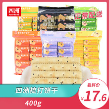 四洲梳wo饼干40gld包原味番茄香葱味休闲零食早餐代餐饼