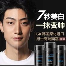 男士美wo保湿万用轻ld面霜脸部神器擦脸油的护肤品补水秋冬季