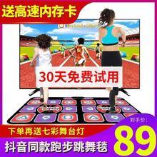 圣舞堂跳舞毯家用无线双的电视电wo12接口两ld感跑步游戏机