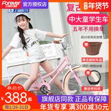 永久儿wo自行车18ld寸女孩宝宝单车6-9-10岁(小)孩女童童车公主式