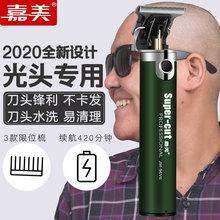 [world]嘉美发廊专业剃光头理发器