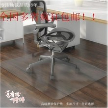 地垫椅wo硬 透明木ld护垫转椅垫办公椅子软 塑料电脑地毯防滑