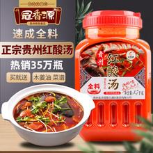 冠香源wo州红酸汤1ldg 正宗凯里苗家酸汤鱼肥牛调料特产