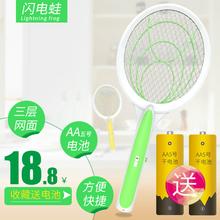 闪电蛙wo号干电池式ld蚊拍大号电苍蝇拍三层网电蚊子拍