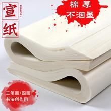 书法专wo纸毛笔练字zz生宣专用书法练习纸半生熟作品纸工笔画熟宣用纸半熟仿古四尺