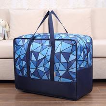 幼儿园wo被子的袋子th棉被袋防水学生行李整理衣服打包搬家袋