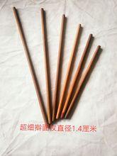 超细实wo枣木大(小)号th压面棍蛋糕卷棍直径1.4厘米