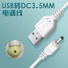 迷你(小)风扇充电线器电wo7音箱台灯th据线转DC 3.5mm接口圆孔5V