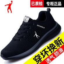 夏季乔wo 格兰男生ke透气网面纯黑色男式休闲旅游鞋361