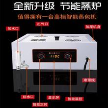 蒸包炉wo用全自动蒸tp热蒸饭车台式食堂蒸包机包子机蒸饭箱。
