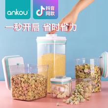 【网红wo】安扣食品ub封罐玻璃瓶子带盖杂粮厨房冰箱储物罐子