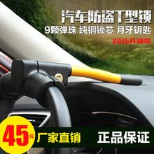 汽车防wo锁T型锁纯uy车头锁车用安全汽车锁锁具包邮