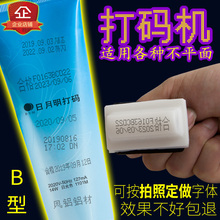 生产日wo打码机手动uy码器油墨移印手持仿喷码化妆品改字印章