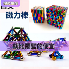 巴克磁wo棒钢球组合lz力玩具磁铁棒磁吸铁石益智积木拼装玩具