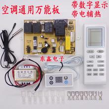 挂机柜wo直流交流变lz调通用内外机电脑板万能板维修板控制板