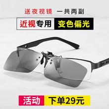 偏光太wo眼镜夹片近ar男日夜两用变色夜视镜片开车专用女超轻