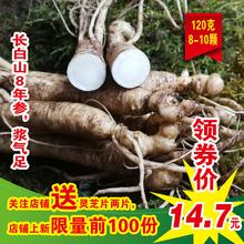 鲜的参wo白山的参东ar东北的参林下参泡酒煲汤120g的参