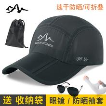 户外男wo跑步速干遮ar帽可折叠夏季跑步运动骑车男鸭舌帽帽子