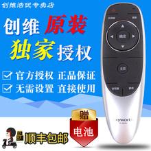 原装创wo电视遥控器ar6600J/H原厂通用49E6200/M5酷开机型号万能