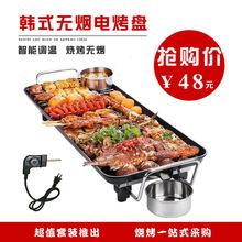 电烧烤wo韩式无烟家ar能电烤炉烤肉机电烤盘铁板烧烤肉锅烧烤