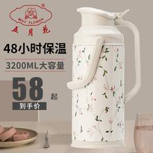 五月花wo水瓶家用保es瓶大容量学生宿舍用开水瓶结婚水壶暖壶