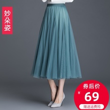 网纱半wo裙女春秋百es长式a字纱裙2021新式高腰显瘦仙女裙子
